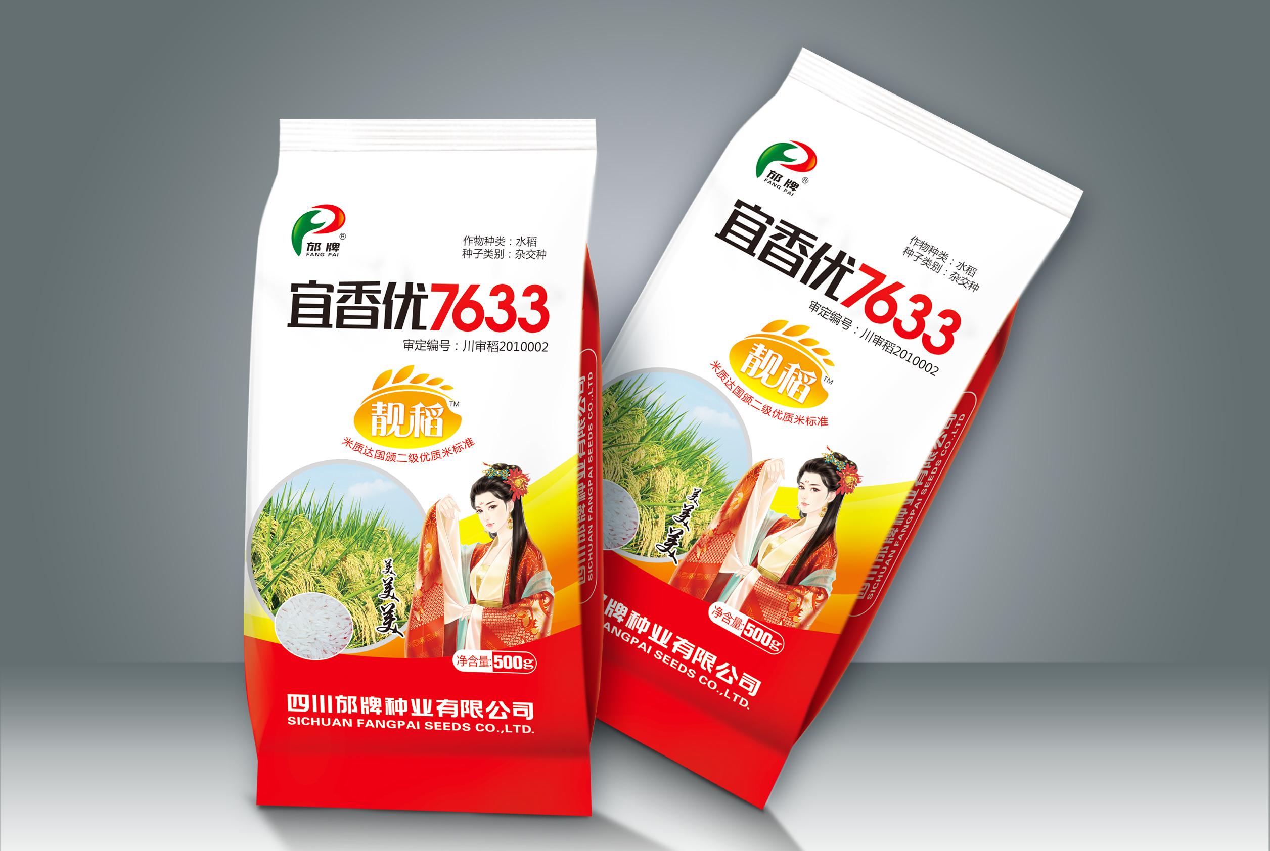品种名称:宜香优7633